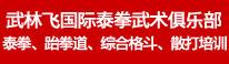 广西玉林武林飞国际泰拳武术俱乐部