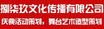 广西捌柒玖879文化传播有限公司