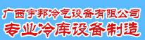 广西玉林市宇邦冷气设备有限公司 设计安装、改装冷库、中央定调,冷水工程、专业冷库没备制造,一切制冷设备