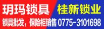 桂新锁业-玥玛锁具,九牛锁具玉林总代理商