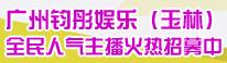 玉林网络主播公司-广州钧彤娱乐(玉林)诚招网络主播
