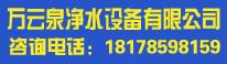 广西云泉净水设备有限公司