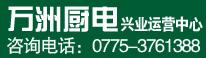 万洲厨电玉林兴业运营中心