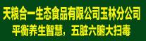 广东天粮合一生态食品有限公司玉林分公司