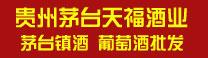 贵州茅台天福酒业广西营销中心