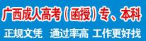 广西玉林联宇函授成人高等教育中心