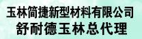 玉林市简捷新型材料有限公司【舒耐德玉林总代理】欢迎加盟