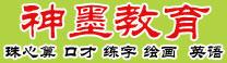 玉林神墨教育-珠心算|练字|绘画|口才