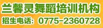 玉林兰馨灵舞蹈培训机构