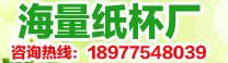 玉林海量纸杯厂-海量商贸有限公司