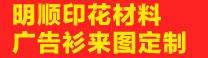 玉林明顺印花材料/广告衫来图定制