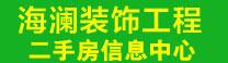 玉林市海澜装饰设计工程有限公司