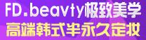 玉林FD.beavty极致美学高端定妆
