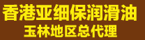 亚细保(香港)高科技润滑油玉林地区总代理
