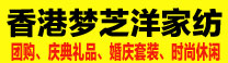 伟德19461946店.香港梦芝洋家纺