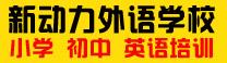 玉林新动力外语学校-小学和初中英语培训