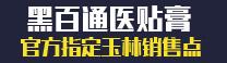 黑百通医贴膏玉林专卖店-官方指定销售点