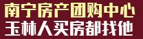 南宁房产团购中心-最新楼盘,商铺
