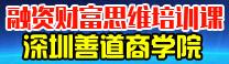 融资财富思维培训课 –深圳善道商学院广西南宁站