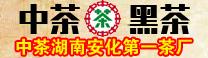 玉林中茶黑茶园总代理-湖南安化茶厂