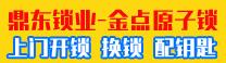 玉林鼎东锁业-金点原子锁营销中心
