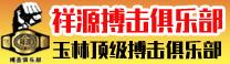 玉林祥源搏击俱乐部-散打|跆拳道