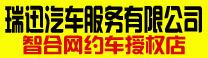 玉林瑞讯汽车服务有限公司