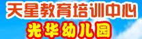天星教育培训中心-光华幼儿园