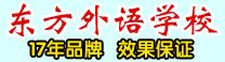 东方外语学校-专注中小学英语培训