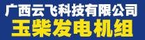 广西云飞科技有限公司-玉柴发电机组