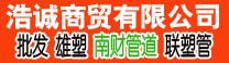 浩诚商贸有限公司-雄塑|南财管道|联塑