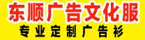 东顺广告文化服-广告衫定制