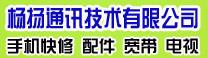 广西伟德19461946杨扬通讯技术有限公司