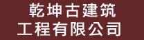 广西乾坤古建筑工程有限公司