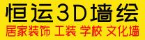 玉林恒运3D墙绘|彩绘-恒运交规