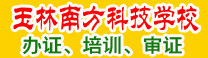 广西玉林市南方科技学校-办证、培训、审证