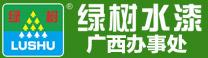 广东绿树漆环保涂料科技有限公司广西办事处