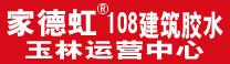 家德虹108建筑胶水玉林运营中心