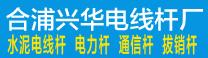 广西合浦兴华电线杆厂-水泥电力杆|通信杆