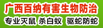 广西百纳有害生物防治有限公司