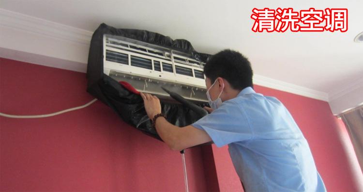 清洗空调.jpg