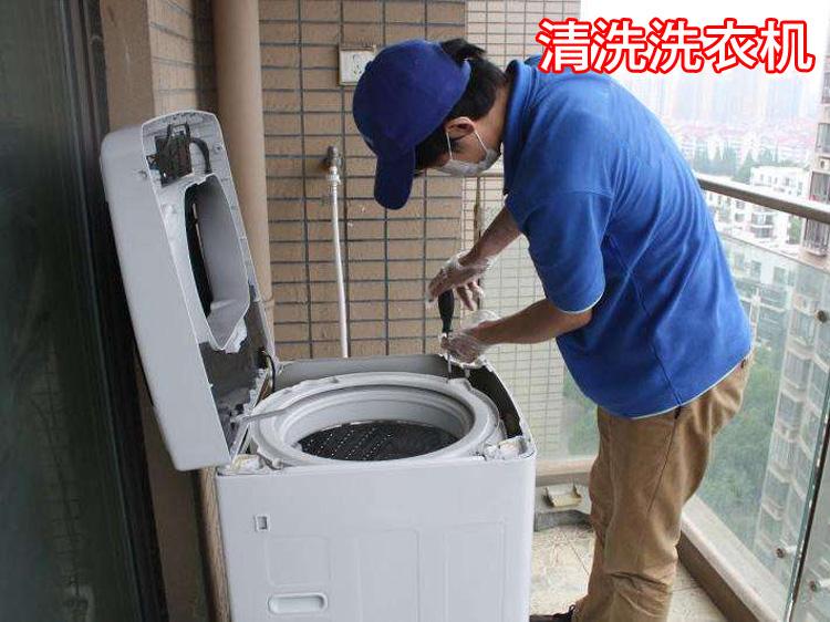 清洗洗衣机.jpg