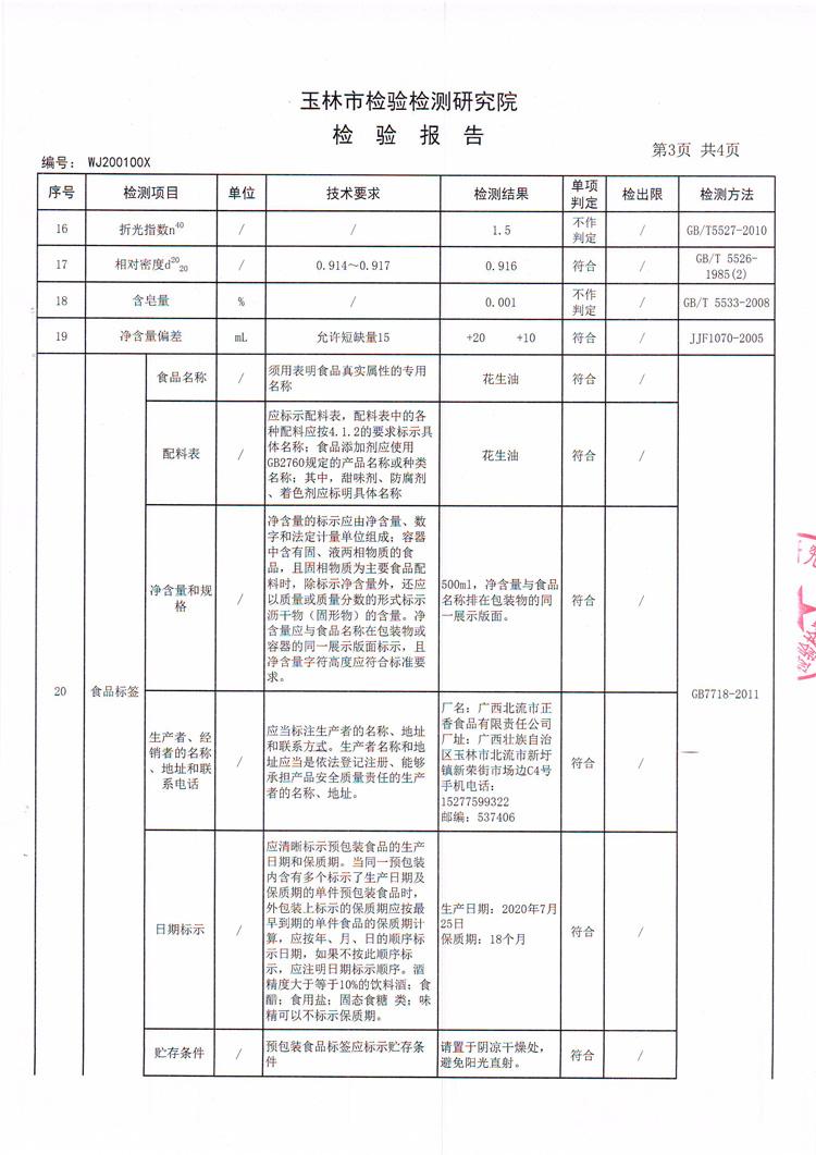 39花生油检验报告3.jpg