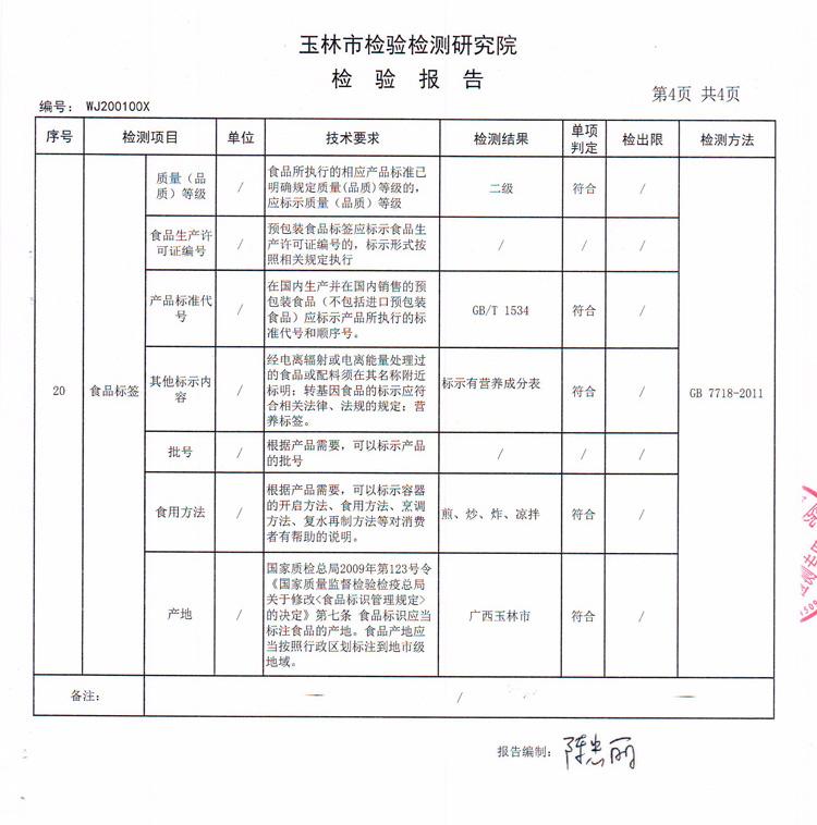 40花生油检验报告4.jpg