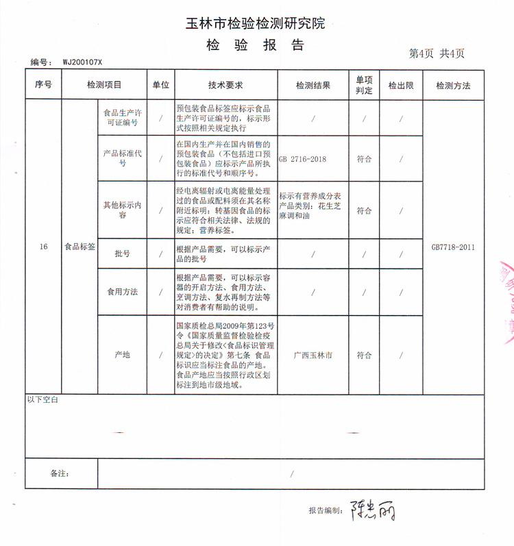 43花生芝麻油检验报告4.jpg