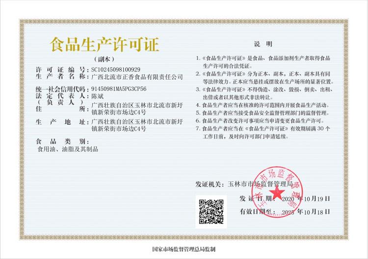 食品生产许可证.jpg