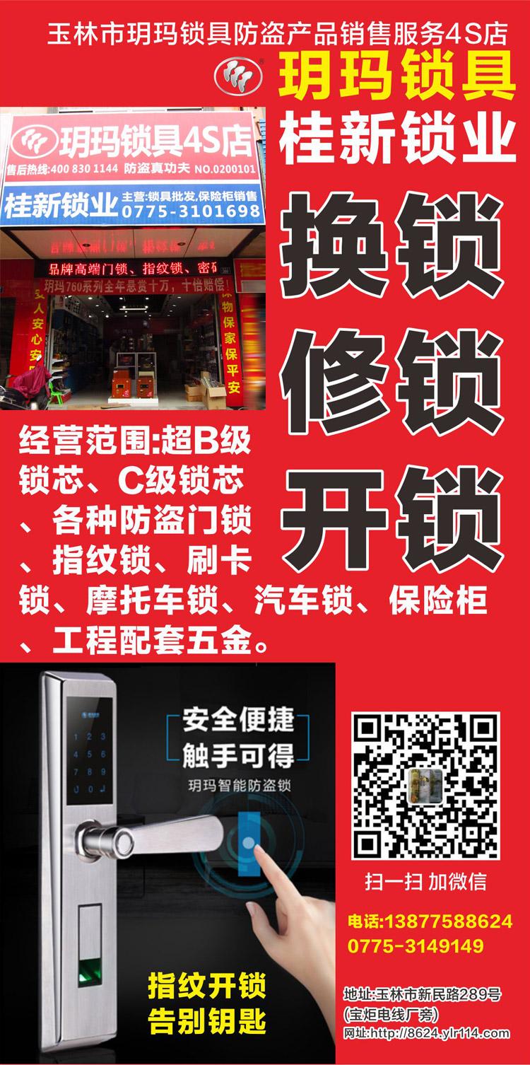 桂新锁业2.jpg