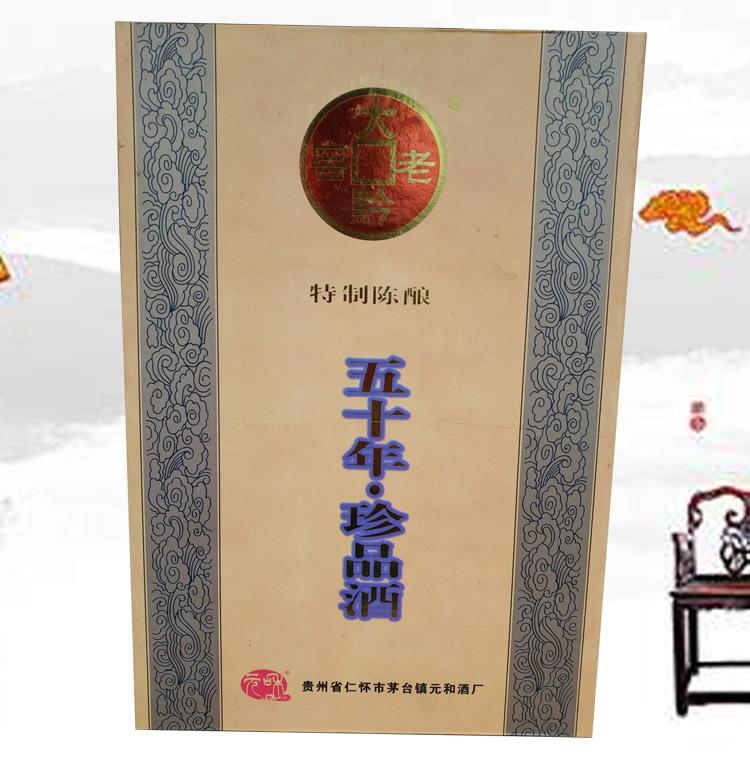 大黔老窖 五十年·珍品酒 特制陈酿 元和酒厂 53%vol 500ml