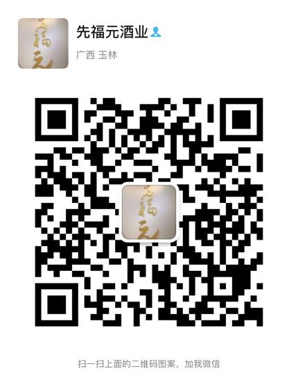 2天福酒业二维码.jpg