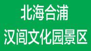 北海合浦 汉闾文化园景区